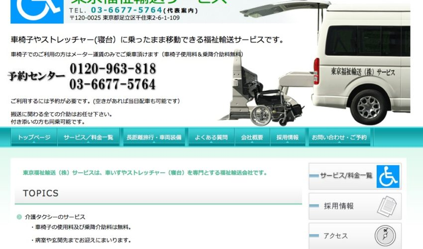 東京福祉 株式会社 足立区