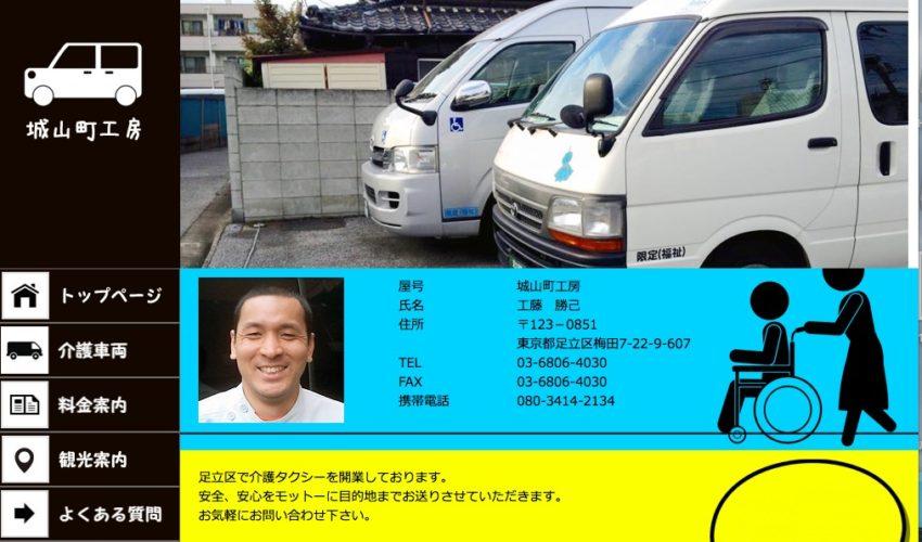 城山町工房 足立区介護タクシー