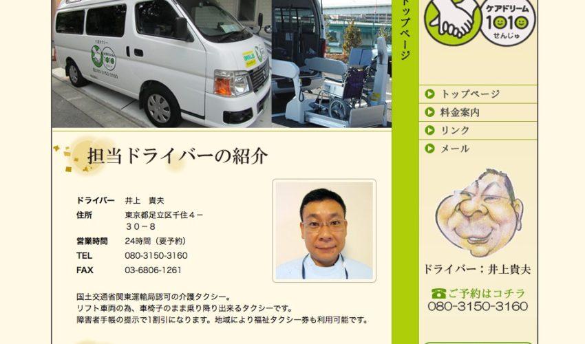ケアドリーム1010 足立区介護タクシー