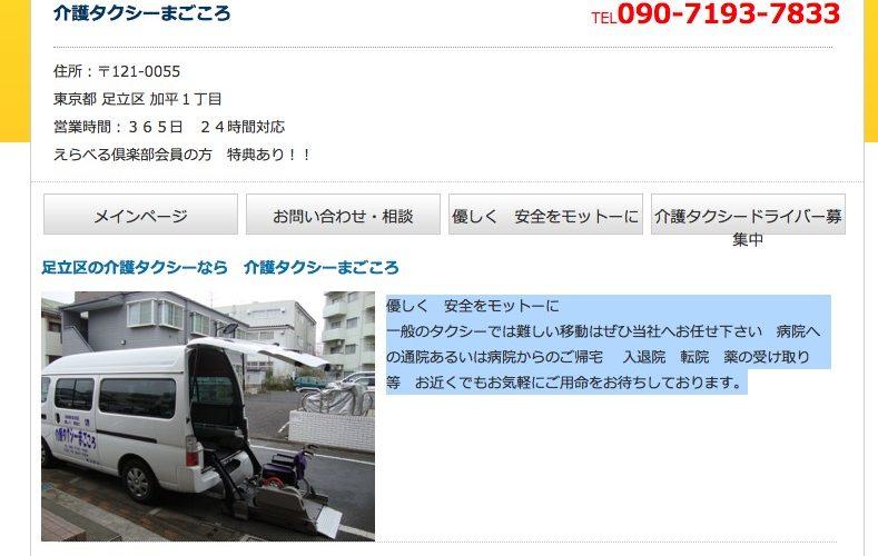 介護タクシーまごころ 足立区介護タクシー