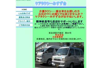 ケアタクシーみすず台 大田区 介護タクシー