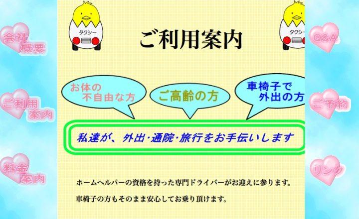 ひよこタクシー 大田区 介護タクシー