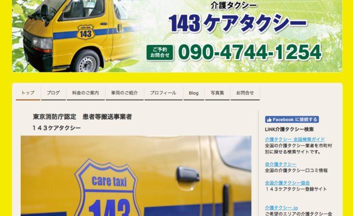 143ケアタクシー 大田区 介護タクシー