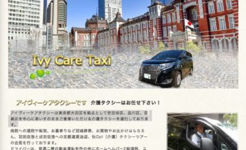 Ivy Care Taxi アイヴィーケアタクシー