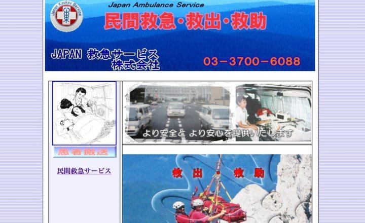 JAPAN 救急サービス株式会社 世田谷区 民間救急