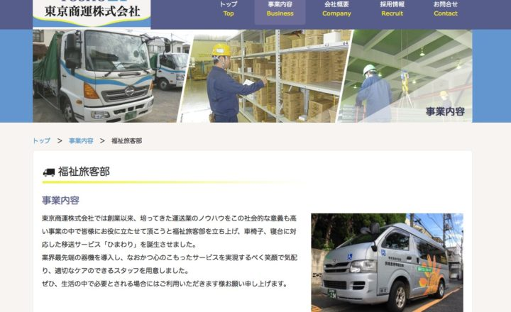 東京商運株式会社