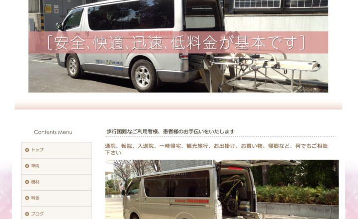 介護タクシー悠遊(ゆうゆう) 世田谷区 民間救急