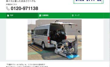 介護タクシーみつばち 品川区 介護タクシー 民間救急