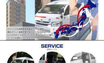 民間患者搬送サービス A-PACS エイパックス 渋谷区 介護タクシー 民間救急