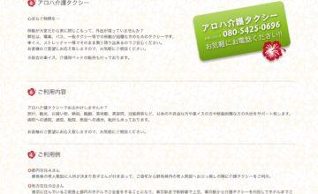 アロハ介護タクシー渋谷区 介護タクシー 民間救急