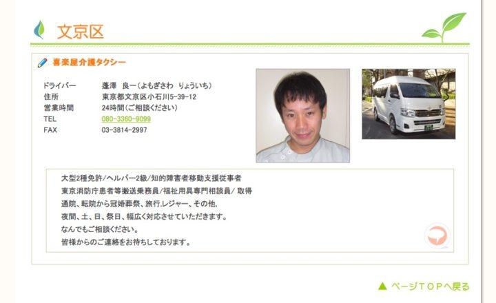 喜楽屋介護タクシー文京区 介護タクシー 民間救急