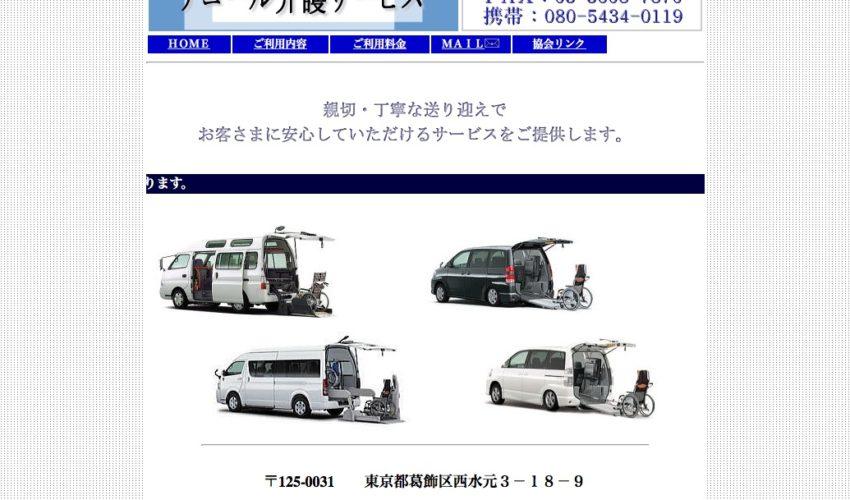 弊社は民間救急・介護・ケア輸送サービス/ガイド・ホームヘルプサービスを提供しています。