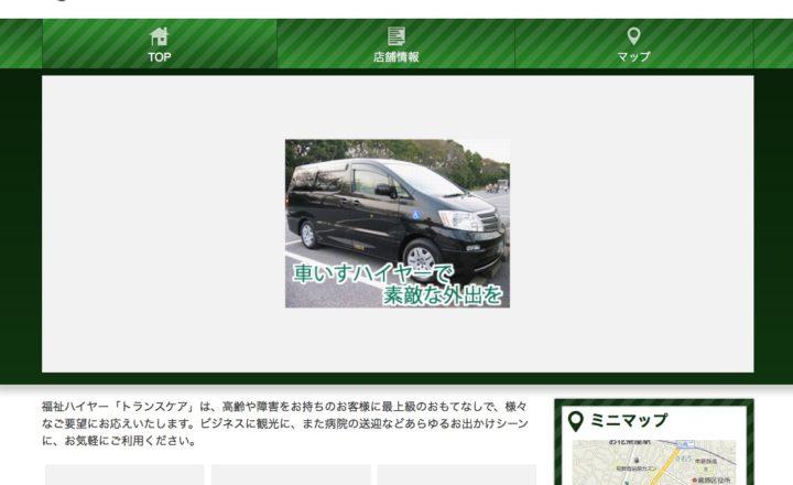有限会社トランスケア 葛飾区 介護タクシー 民間救急