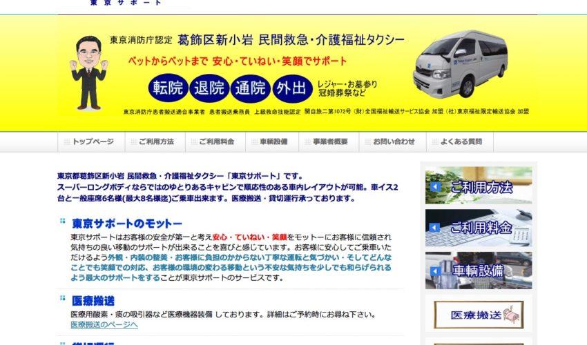 民間救急・介護福祉タクシー「東京サポート」