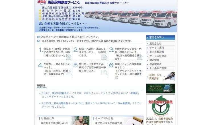 東京民間救急サービス