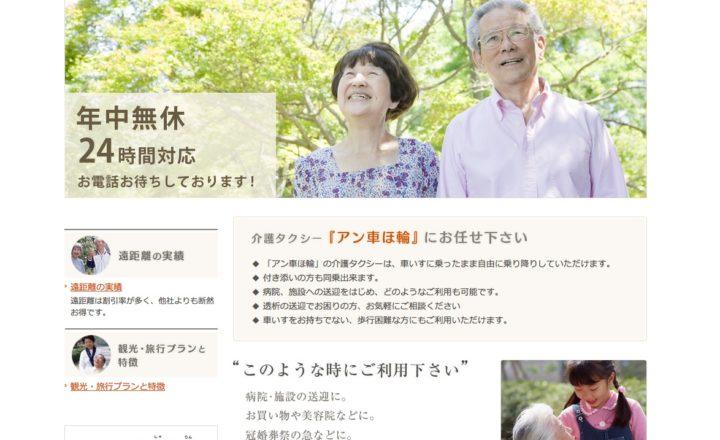 介護タクシー アン車ほ輪 新宿区