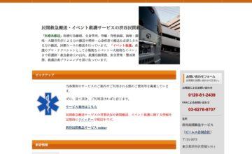 渋谷民間救急サービス