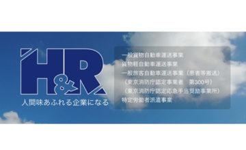 株式会社H&R