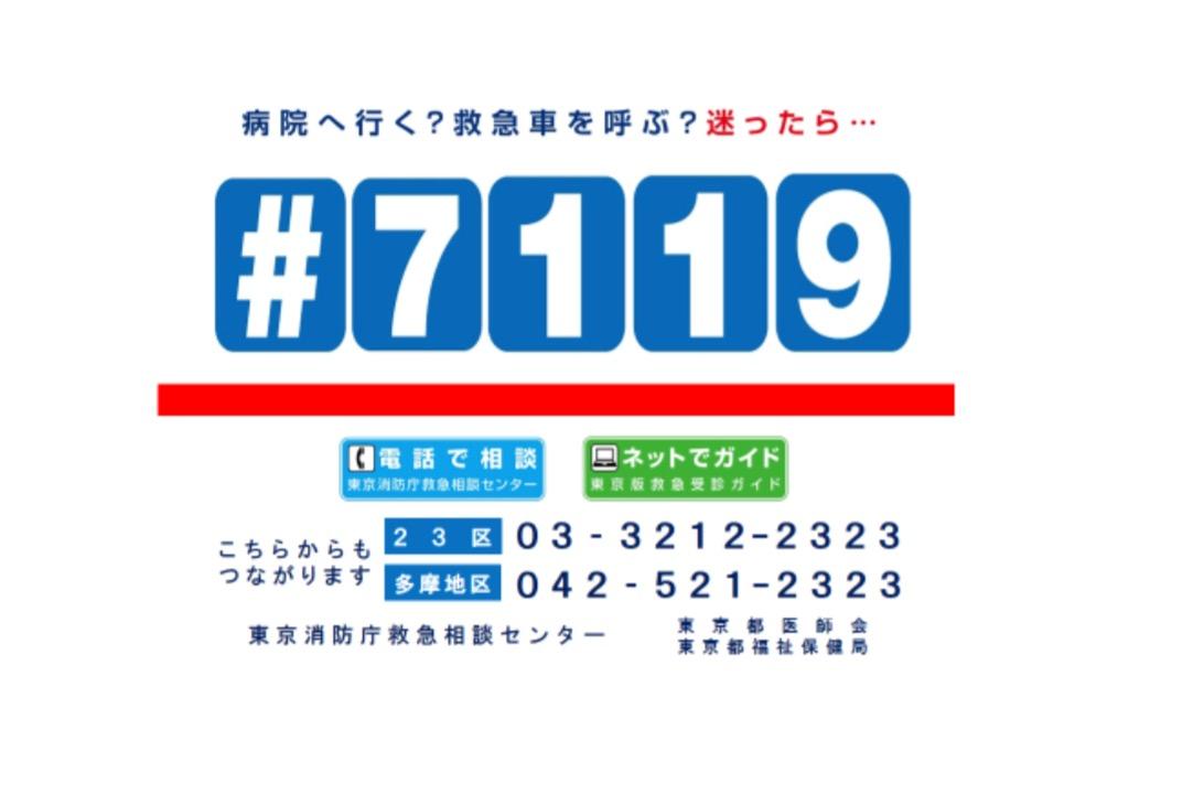 「#7119」救急相談センター・東京版救急受診ガイド