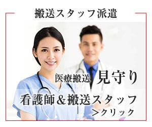 看護師派遣