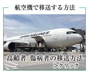 航空機患者移送方法