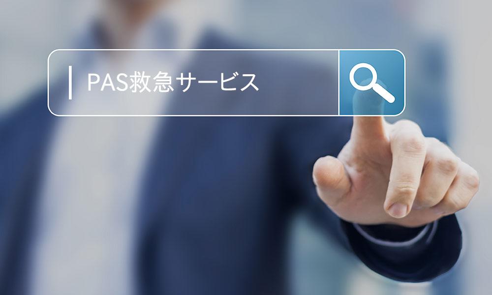 PASパス救急サービス 会社概要