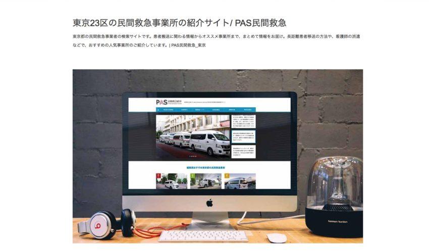 東京都の民間救急事業者の検索サイトです。患者搬送に関わる情報からオススメ事業所まで、まとめて情報をお届け。長距離患者移送の方法や、看護師の派遣などで、おすすめの人気事業所